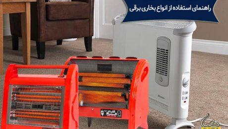 راهنمای استفاده از انواع بخاری برقی