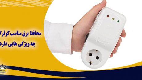 محافظ برق مناسب کولرگازی چه ویژگی هایی دارد