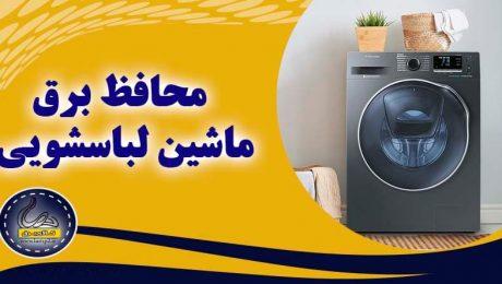 آیا محافظ برق برای ماشین لباسشویی لازم است