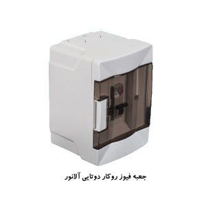 جعبه مینیاتوری آلانور - 2 تایی