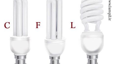 آشنایی با لامپ های CFL کم مصرف و نحوه استفاده آنها