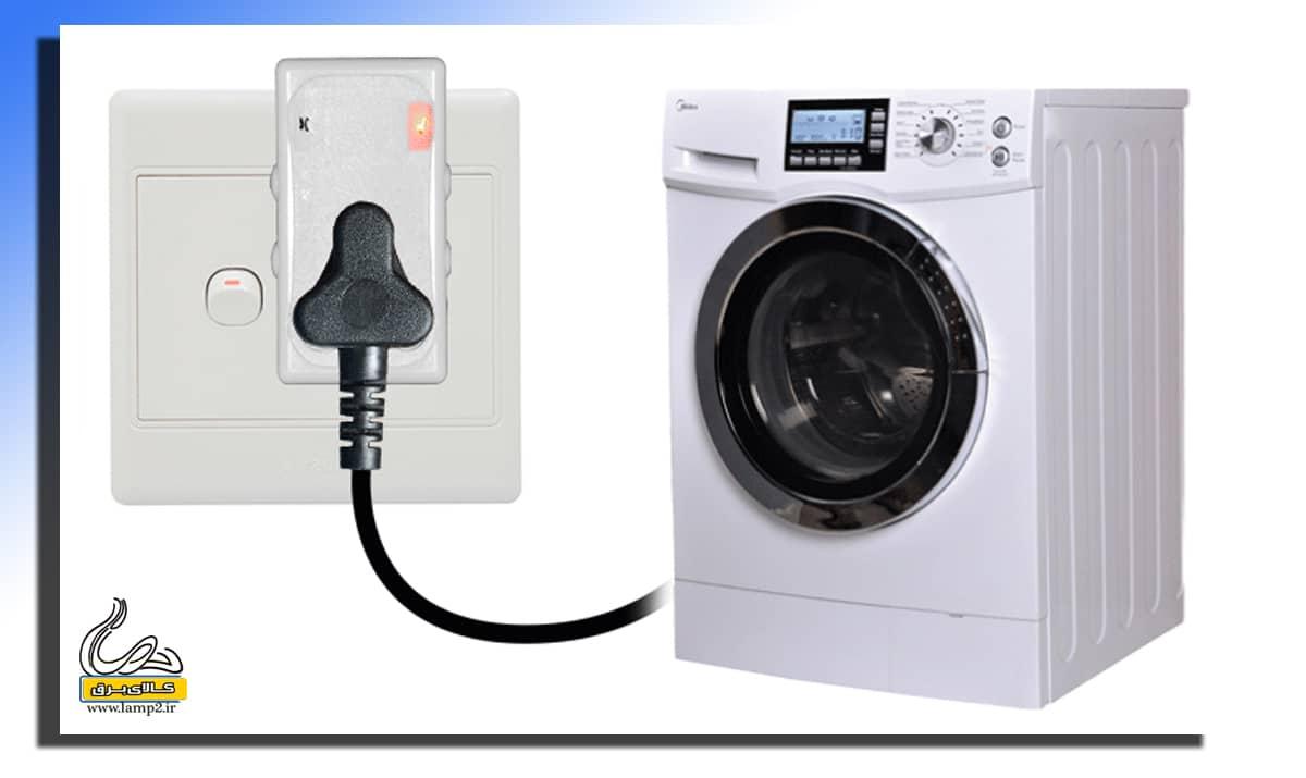 خرید محافظ برق ماشین لباسشویی