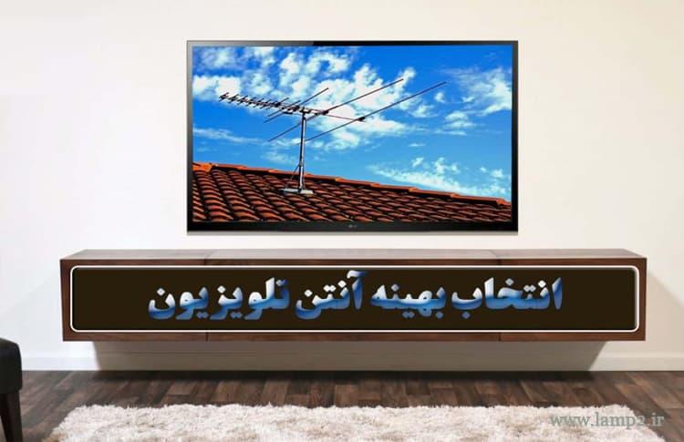 انتخاب بهینه آنتن تلویزیون
