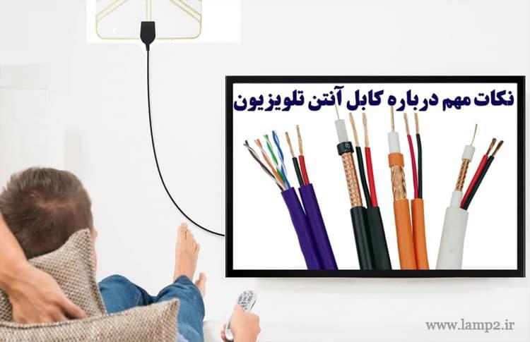 نکات مهم درباره کابل آنتن تلویزیون