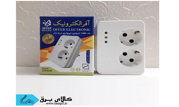 خرید محافظ برق آفر الکترونیک