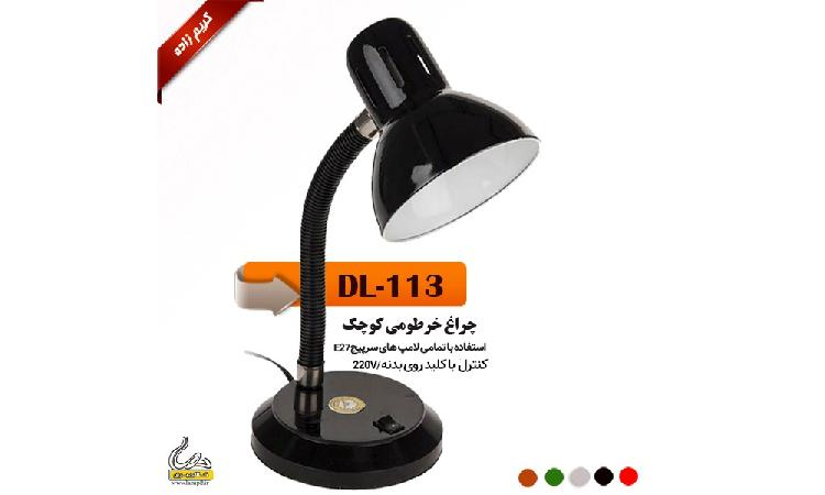 خرید چراغ خرطومی کوچک DL_113