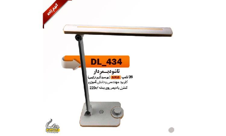 خرید چراغ اس اف کا مدل DL_434