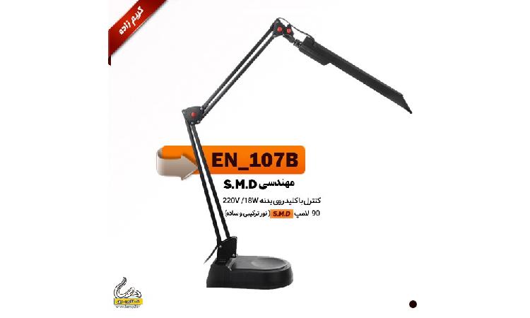 خرید چراغ مطالعه مهندسی EN_107B