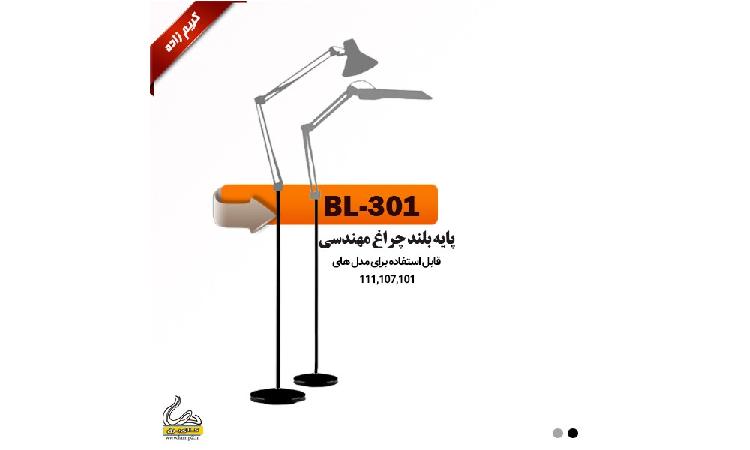 خرید چراغ مطالعه مهندسی پایه بلند BL-301