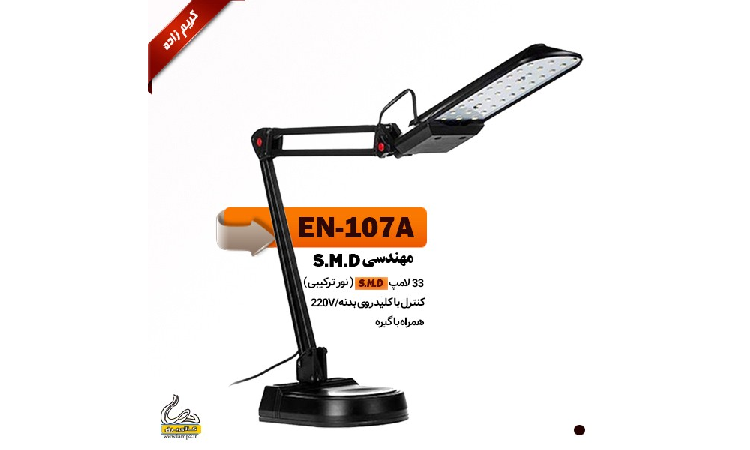 خرید چراغ مهندسی کریم زاده مدل EN_107A